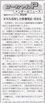 ソーシャルPメンター&ニュース75
