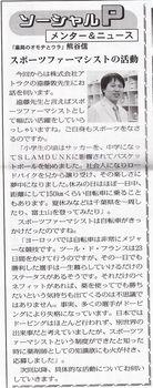 ソーシャルPメンター&ニュース76
