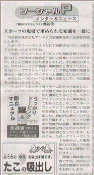 ソーシャルPメンター&ニュース77