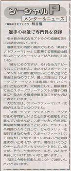 ソーシャルPメンター&ニュース78
