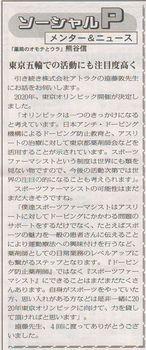 ソーシャルPメンター&ニュース79