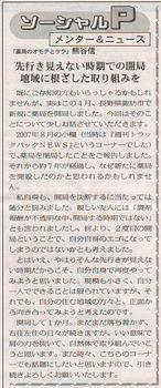ソーシャルPメンター&ニュース80