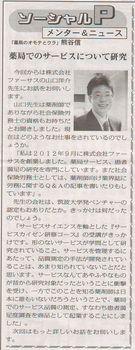 ソーシャルPメンター&ニュース81