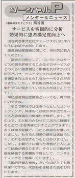 ソーシャルPメンター&ニュース82