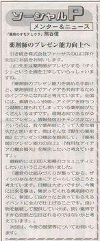 ソーシャルPメンター&ニュース83