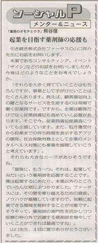 ソーシャルPメンター&ニュース84