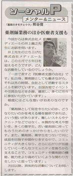 ソーシャルPメンター&ニュース85