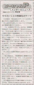 ソーシャルPメンター&ニュース86