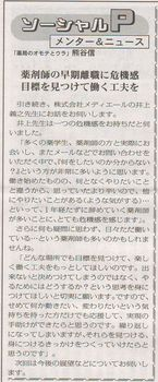 ソーシャルPメンター&ニュース87
