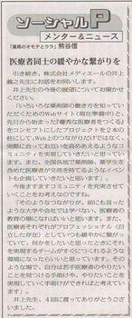 ソーシャルPメンター&ニュース88
