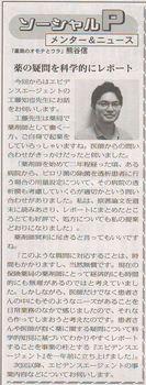 ソーシャルPメンター&ニュース89