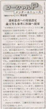 ソーシャルPメンター&ニュース90