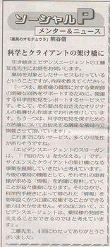 ソーシャルPメンター&ニュース92