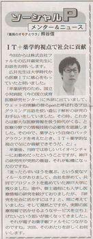 ソーシャルPメンター&ニュース93