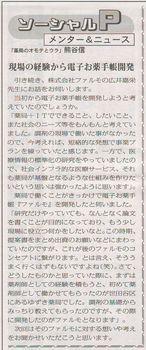 ソーシャルPメンター&ニュース94