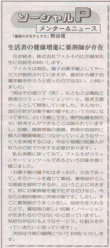 ソーシャルPメンター&ニュース95