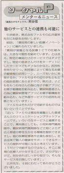 ソーシャルPメンター&ニュース96