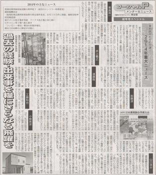 薬局新聞2015新春スペシャル