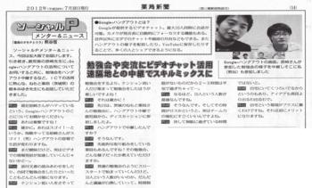 ソーシャルPメンター&ニュース