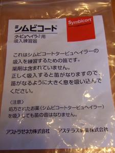シムビコート10