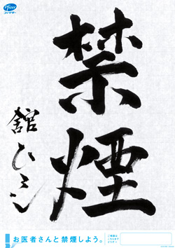 舘ひろしの画像 p1_18