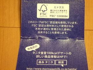 タニタ食堂の100kcalデザート