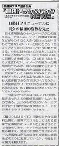 薬局新聞TBN86