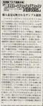 薬局新聞TBN57