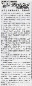 薬局新聞TBN93