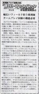 薬局新聞TBN94