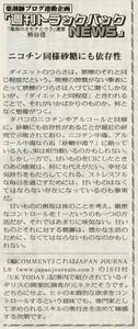 薬局新聞TBN95