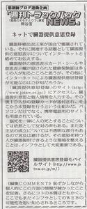 薬局新聞TBN96