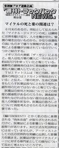 薬局新聞TBN97