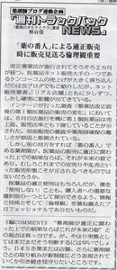 薬局新聞TBN98