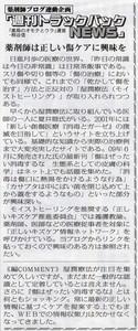 薬局新聞TBN99