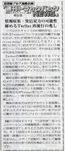 薬局新聞TBN100