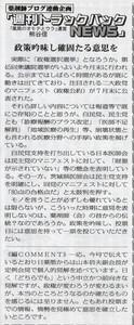 薬局新聞TBN101