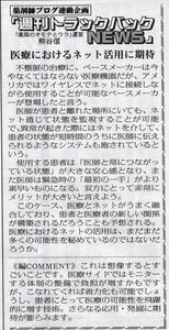 薬局新聞TBN102