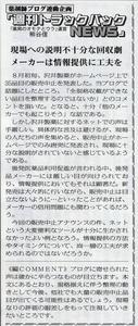 薬局新聞TBN103