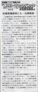 薬局新聞TBN104