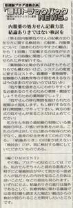 薬局新聞TBN106