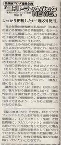 薬局新聞TBN107