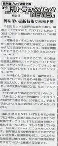 薬局新聞TBN108