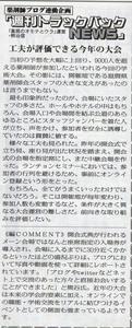 薬局新聞TBN109