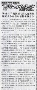 薬局新聞TBN110