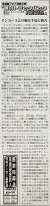 薬局新聞TBN111