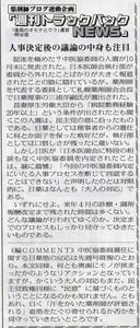 薬局新聞TBN112