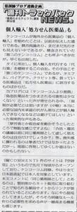 薬局新聞TBN113