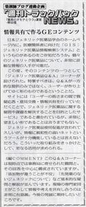 薬局新聞TBN114