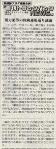 薬局新聞TBN115